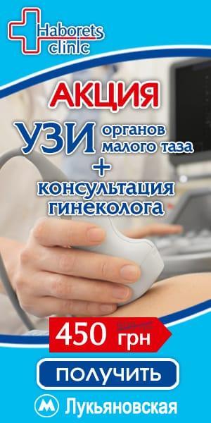 Акция на УЗИ Haborets clinic